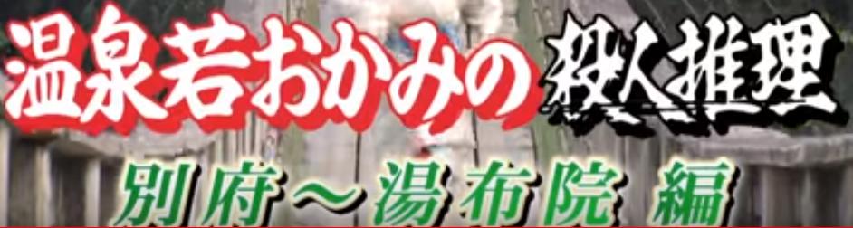 温泉若おかみ殺人推理30 title