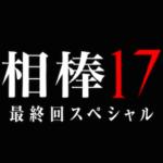 相棒17第1話~20話(最終回) 動画無料視聴見逃し配信【2019】はこちら