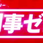 刑事ゼロ 10話(最終回) 動画フル視聴見逃し配信【Youtube】はこちら