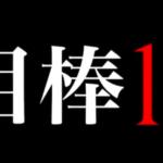 相棒17第19話 動画無料視聴見逃し配信【2019/シーズン17】はこちら