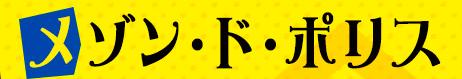 メゾンドポリス10話