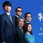 特捜9シーズン2第1話~最終回の動画フル視聴見逃し配信&再放送はこちら!