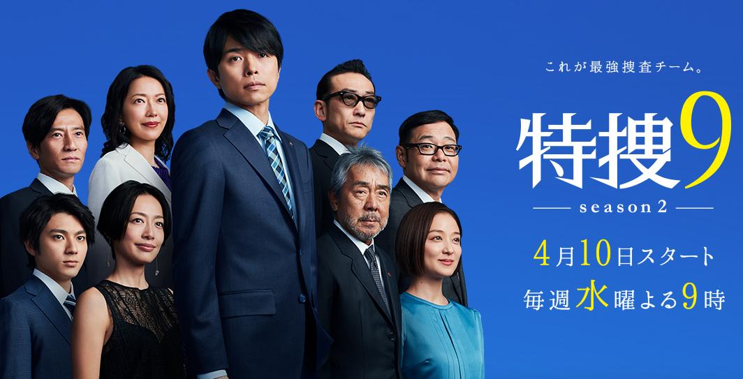 特捜9 season2 1話