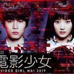 電影少女(2019) 1話~最終回の動画フル視聴見逃し配信はこちら!
