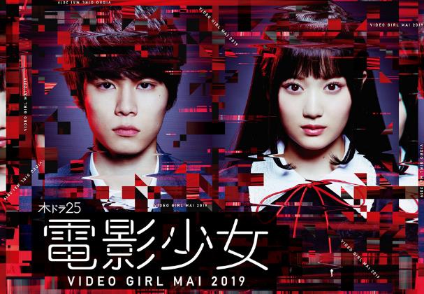 電影少女2019