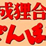 平成狸合戦ぽんぽこ動画無料視聴フル見逃し配信【金曜ロードショー2019】はこちら