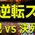 超逆転スクープ3(2019)動画無料見逃し配信<土曜プレミアム>はこちら!