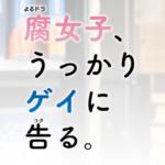 腐女子うっかりゲイに告る1話~最終回の動画無料視聴見逃し配信はこちら!