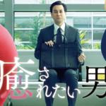 癒されたい男 1話〜最終回の動画フル視聴見逃し配信/再放送はこちら!