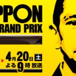 IPPONグランプリ2019動画無料視聴見逃し配信【土曜プレミアム】はこちら!