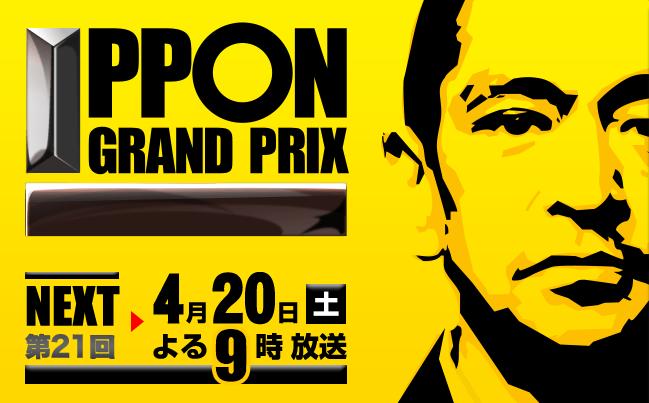 IPPONグランプリ平成最後の大喜利王は誰?