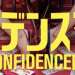 コンフィデンスマンJP運勢編土曜プレミアム2019映画動画フル無料はこちら!