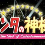 エンタの神様SP2020過去~最新放送動画無料見逃し配信再放送はこちら!