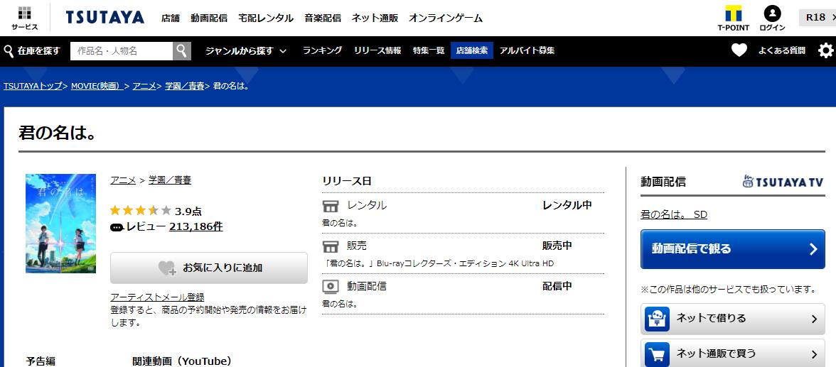 君の名は2019tsutayaTV