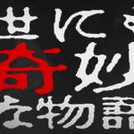 世にも奇妙な物語2020夏特別編土曜プレミアム動画フル無料視聴見逃し配信再放送はこちら!