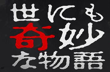 世にも奇妙な物語'19雨の特別編