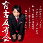 有吉大反省会SP2019動画6月26日<嘘つきアイドル祭/無料視聴見逃し配信>