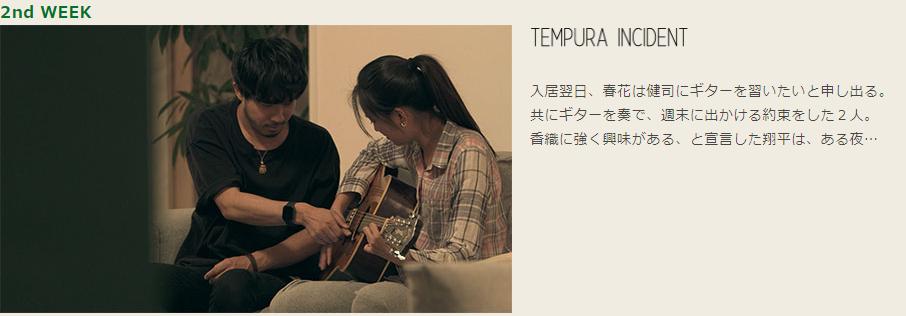テラスハウス2019東京②話