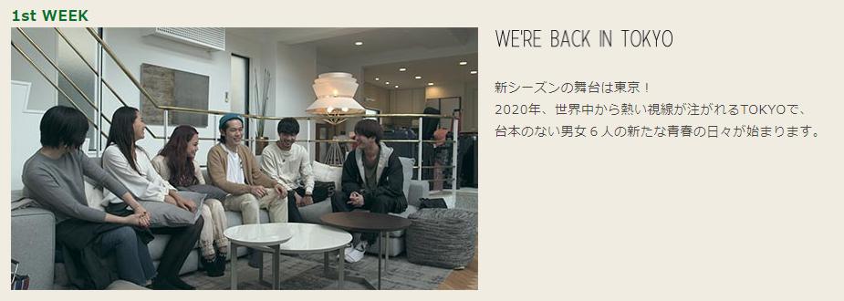 テラスハウス2019東京①話