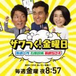 ザワつく金曜日 動画フル無料視聴見逃し配信 2019年6月28日放送分はこちら!