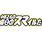 中居正広のキンスマSP動画フル無料見逃し配信2019年7月19日放送分はこちら!