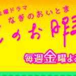 凪のお暇1話~最終回ドラマ動画全話まとめ無料視聴一気見逃し配信はこちら!