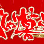 べしゃり暮らし1話〜最終回ドラマ動画フル無料視聴一気見逃し配信はこちら!