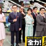 10年ぶりにアンタッチャブル漫才復活!全力脱力タイムズ動画2019年11月29日放送分