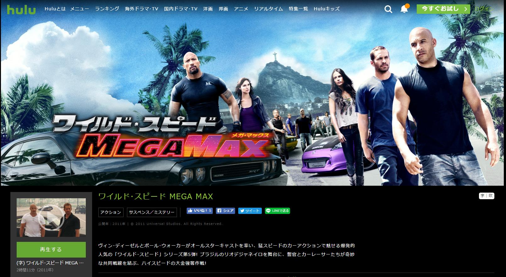 7月6日 土曜プレミアム ワイルドスピードMEGAMAX3 hulu