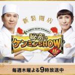 秘密のケンミンSHOW過去~最新放送動画無料視聴見逃し配信はこちら!