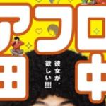 アフロ田中1話,2話~最終回ドラマ動画無料見逃し配信【パラビ限定】はこちら!