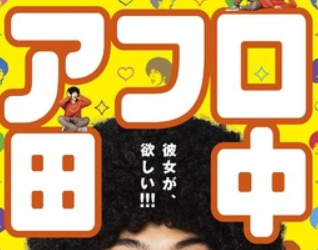 アフロ田中top