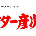 ドクター彦次郎2019年7月4日動画無料視聴再放送見逃し配信【寺島進主演】はこちら