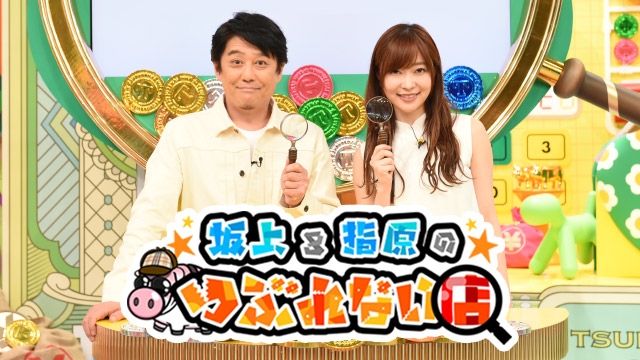 坂上&指原のつぶれない店SP2019年7月7日