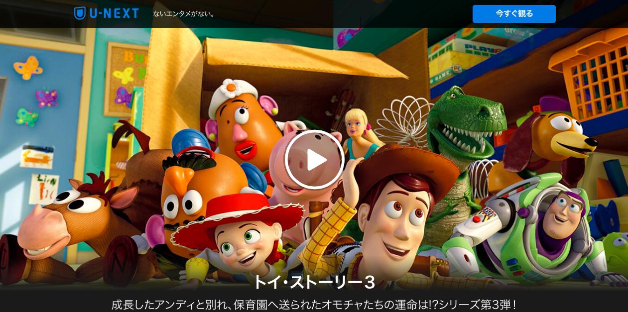 トイ・ストーリー3 VOD3