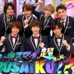 キスマイ超ブサイクSP2019年7月1日動画無料視聴見逃し配信はこちら!