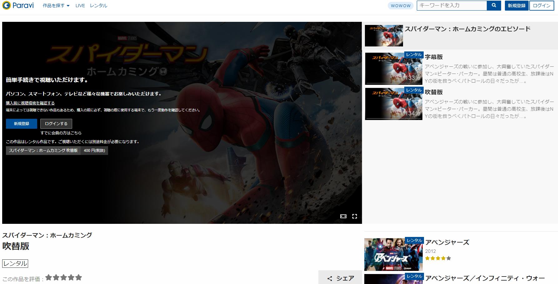 スパイダーマンホームカミング paravi