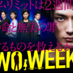 TWO WEEKS1話~最終回動画まとめ全話無料一気見逃し配信はこちら!