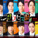 テレビ演劇サクセス荘1話~最終回動画全話まとめ無料一気見逃し配信はこちら!
