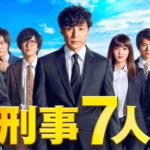 刑事7人第5シリーズ 1話~最終回動画全話無料視聴一気見逃し配信はこちら!