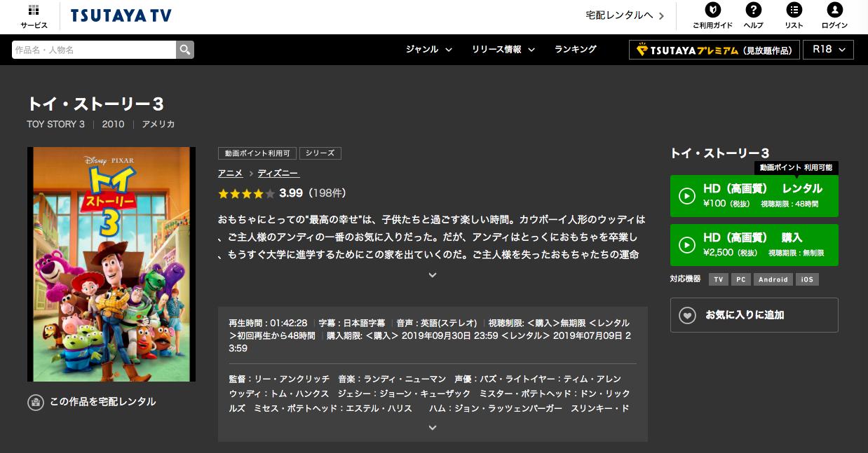 トイ・ストーリー3 VOD4