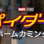 スパイダーマンホームカミング2019金曜ロードショー動画無料視聴はこちら!