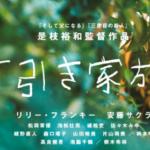 万引き家族2019土曜プレミアム地上波TV動画無料視聴見逃し配信はこちら!