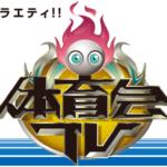炎の体育会TVSP2019過去~最新放送動画無料視聴見逃し配信再放送はこちら!