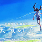 天気の子映画フル動画配信無料視聴<youtube/daily/pandora>はこちら!
