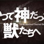 かつて神だった獣たちへ1話~最終回アニメ動画の全話無料一気見逃し配信はこちら!