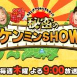 秘密のケンミンshow2019年7月11日動画無料視聴見逃し配信はこちら!