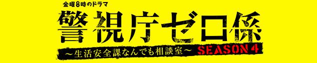 警視庁ゼロ係シーズン4~生活安全課の何でも相談室~