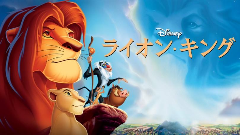 ライオンキングアニメtop2019