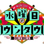 水曜日のダウンタウン2019過去~最新放送動画無料見逃し配信再放送はこちら!